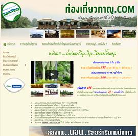 www.tongteawkan.com  ล่องแพสัมนาราคาสบายๆที่กาญจนบุรี