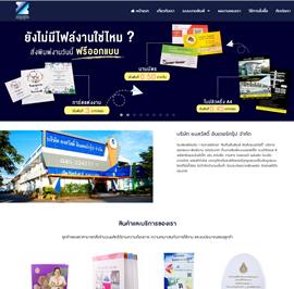www.yongsawat.com บริการออกแบบ-พิมพ์งานทุกประเภท