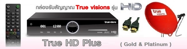 truevision hd plus