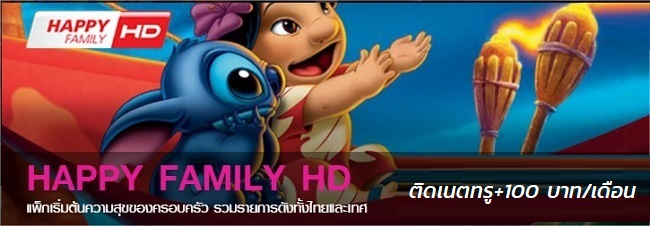 happy family hd package