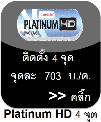 platinum hd 4 packs
