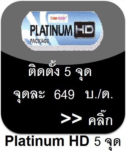 platinum hd 5 packs