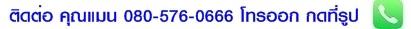 true internet number