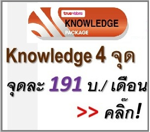 knowledge package