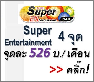 super entertainment package
