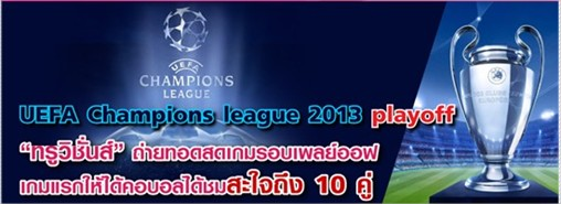 eufa champion league