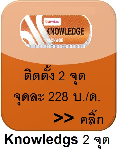 knowledge 2 packs