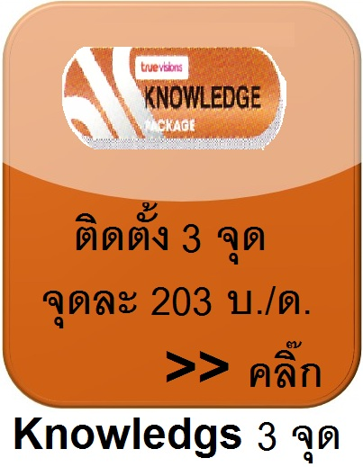 knowledge  3 packs