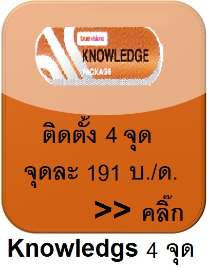 knowledge 4 packs