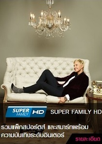 super family hd package
