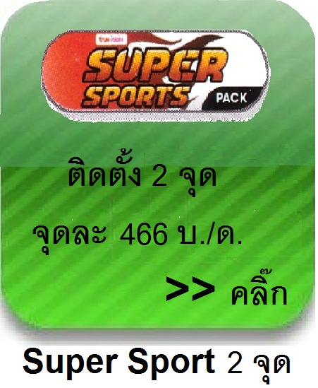 super sport 2 packs