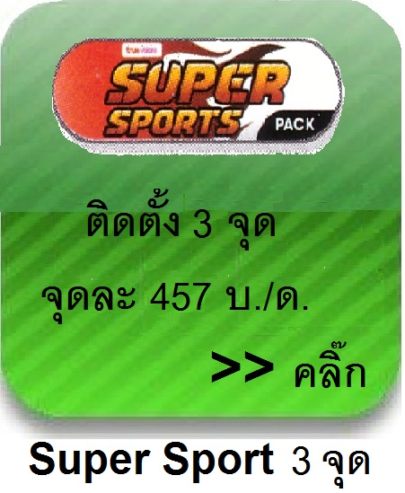 super sport 3 packs