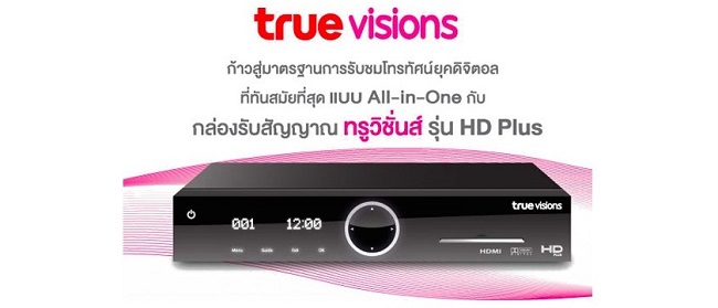 true hd plus