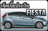 ���»�Сѹ ��� 1 - Ford Fiesta