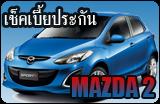 ���»�Сѹ ��� 1 - Mazda 2