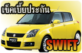 ���»�Сѹ ��� 1 - Suzuki Swift