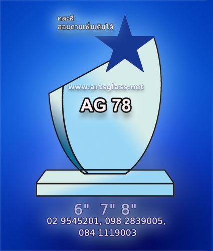 AG-78-FW1