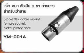 LIDGE XLR YM-201A