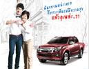 All-new-Isuzu-D-Max-LOVE-MOM-TO-THE-MAX