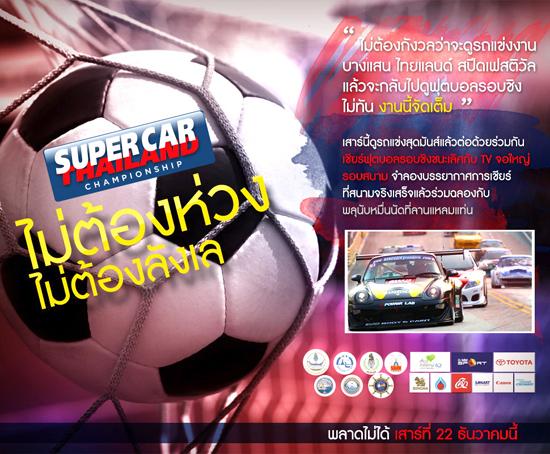 BANGSAEN THAILAND SPEED FESTIVAL 2012