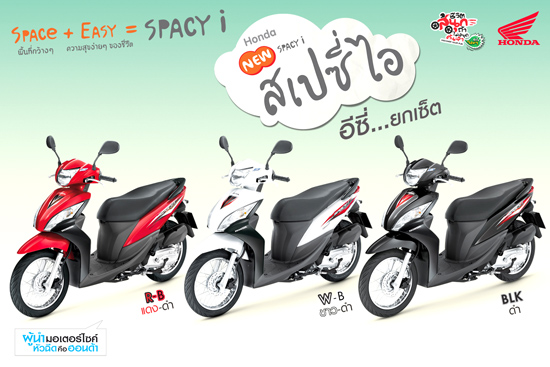 Honda Spacy i ����