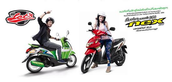 ซูซูกิ เปิดมอไซค์ 2 รุ่นใหม่ Suzuki Let's และ Suzuki Nex