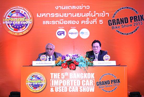 มหกรรมยานยนต์นำเข้าและรถมือสอง ครั้งที่ 5