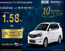 SsangYong New Stavic