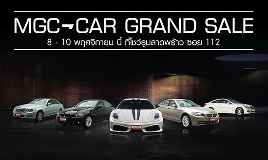 MGC-CAR GRAND SALES 2013