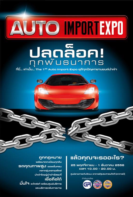 Auto Import Expo