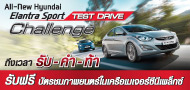 All-New Hyundai Elantra Sport Test Drive Challenge