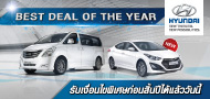 ��໭ Hyundai Best Deal of The Year