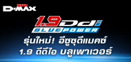 Isuzu D-Max 1.9 Ddi Blue Power,�ի٫ش������ 1.9 �մ��� ����������,1.9 Ddi Blue Power,��÷ӧҹ����ͧ¹�����������,����ͧ¹�����������,����ͧ¹�������� 1.9 �մ��� ����������,����ͧ¹������������,����ͧ¹�� Blue Power,RZ4E-TC,����ͧ¹�� RZ4E-TC,RZ4E-TC Blue Power,�Ҥ� Isuzu D-Max 1.9 Ddi Blue Power,�Ҥ��ի٫ش������ 1.9 �մ��� ����������,Blue Power