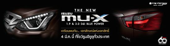 NEW ISUZU MU-X BLUE POWER 2017