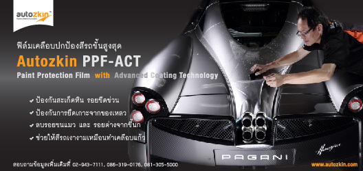 ������ѹ��������������ش  Autozkin PPF-ACT  Paint Protection Filn with Coating Technology