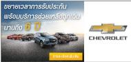 Chevrolet 6+6 program