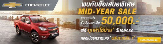 Chevrolet Mid Year Sale