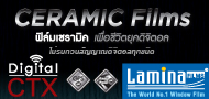 LAMINA THE WORLD NUMBER 1 WINDOW FILMS,ฟิล์มเซรามิค,ceramic films,digital ctx