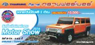 Thairung Motorshow 2015