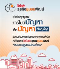 TSI : โตโยต้าธุรกิจชุมชนพัฒน์