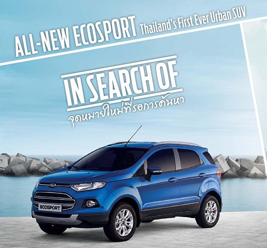 ฟอร์ด เอคโค่สปอร์ต สีน้ำเงินใหม่, เอคโค่สปอร์ต สีใหม่,ฟอร์ด เอคโค่สปอร์ต,ราคาฟอร์ด เอคโค่สปอร์ต สีใหม่,Ford EcoSport