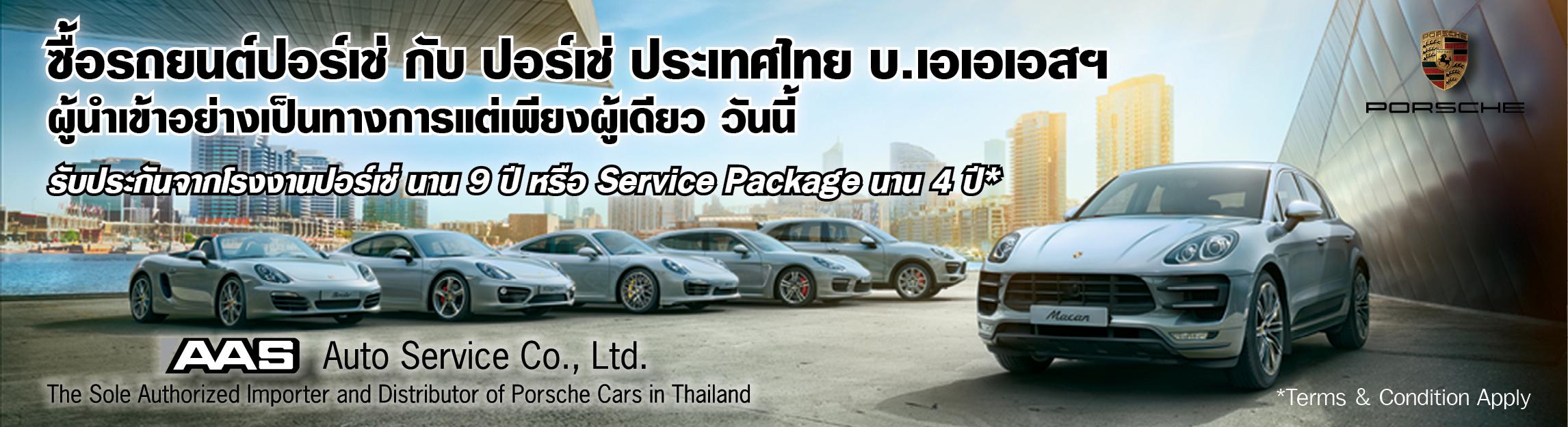 Porsche AAS Auto Service