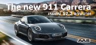 AAS Porsche Thailand