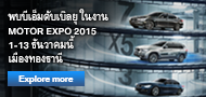 BMW Campaign Motor Expo 2015