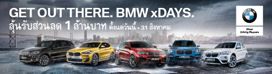 Get Out There. BMW xDays.