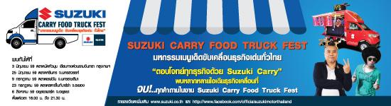 Suzuki Carry food truck fest