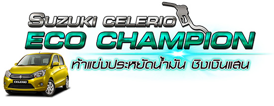 SUZUKI CELERIO Eco Champion,ซูซูกิ เซเลริโอ้ อีโค แชมเปี้ยนส์,ซูซูกิ เซเลริโอ้,SUZUKI CELERIO,แข่งขับประหยัดน้ำมัน,อัตราการใช้เชื้อเพลิงซูซูกิ เซเลริโอ้,ใบสมัคร SUZUKI CELERIO Eco Champion