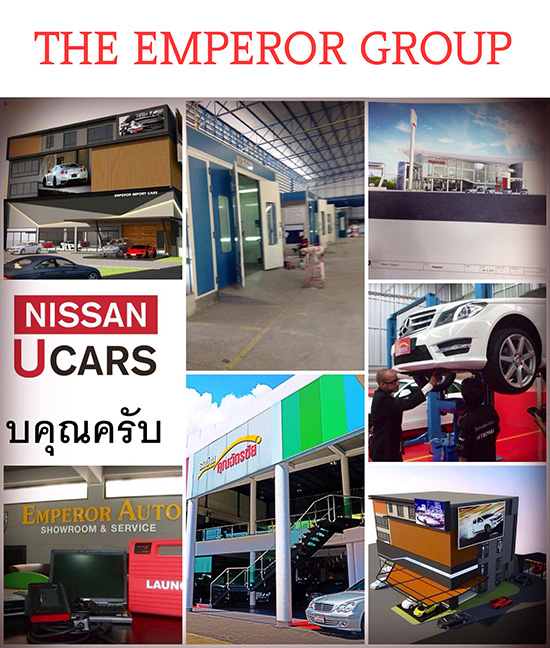 The Emperor Group,Emperor Import Cars,รถนำเข้า,รถบ้านคุณฉัตรชัย,ดร.ฉัตรชัย วณิชธนานันต์,Nissan Emperor