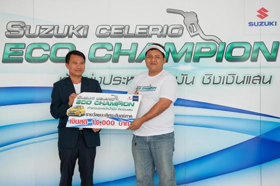 SUZUKI CELERIO Eco Champion,SUZUKI CELERIO Eco Champion ระยอง,แข่งขับประหยัดน้ำมัน,ซูซูกิ เซเลริโอ้,SUZUKI CELERIO,สถิติอัตราสิ้นเปลืองเชื้อเพลิง,สถิติอัตราสิ้นเปลืองเชื้อเพลิง ซูซูกิ เซเลริโอ้,สยามอินเตอร์ซูซูกิ ระยอง
