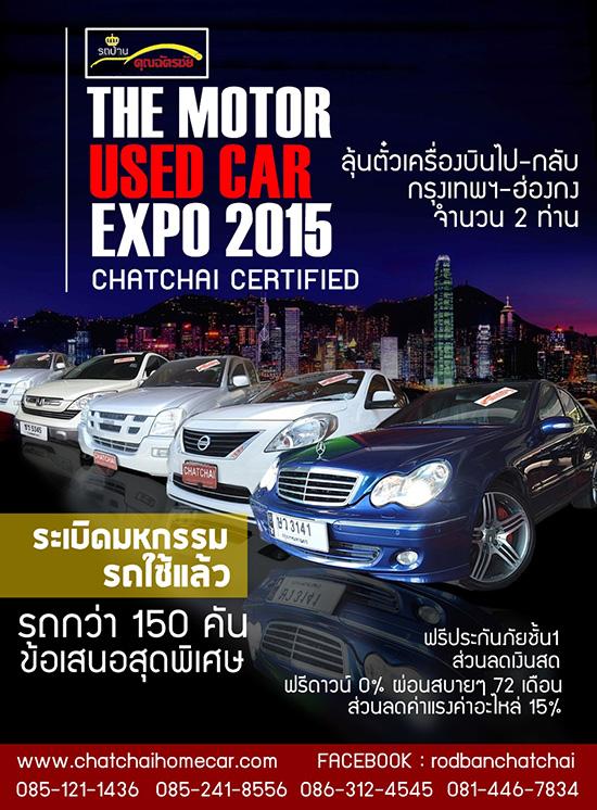 The Motor Used Car Expo 2015 ChatChai Certified Used Cars,มหกรรมรถใช้แล้ว,โชว์รูมรถบ้านคุณฉัตรชัย,รถบ้านคุณฉัตรชัย,rodbanchatchai,chatchaihomecar